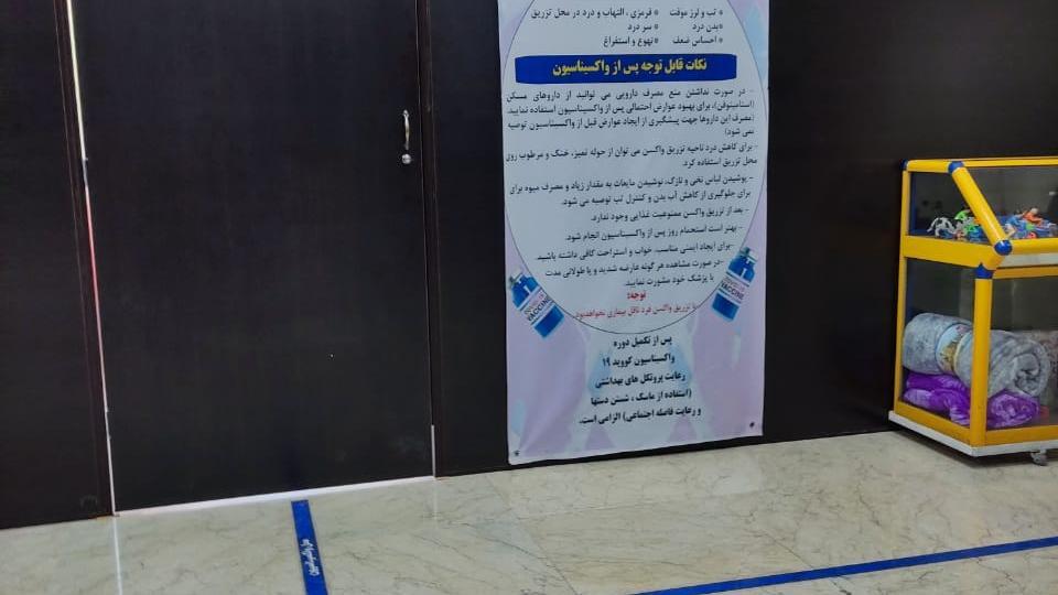 مرکز واکسیناسیون بیمارستان ایرانشهر