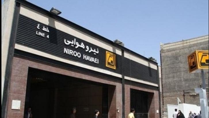 ایستگاه مترو نیروی هوایی