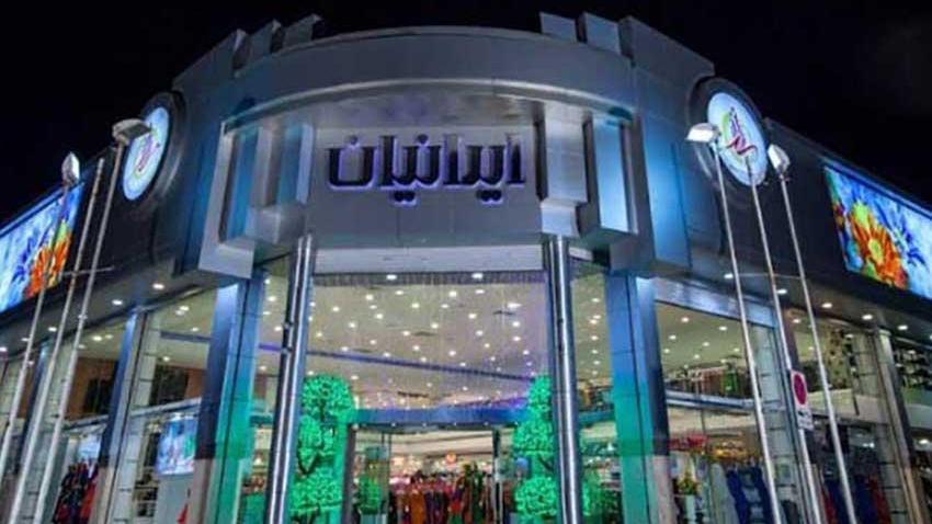 فروشگاه ایرانیان بازار امام زاده حسن