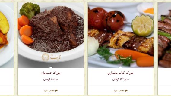 رستوران نایب ساعی
