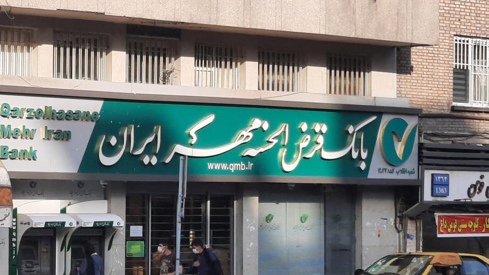 خودپرداز بانک قرض الحسنه مهر ایران