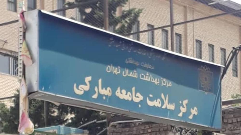 مرکز واکسیناسیون بهداشتی درمانی شهید مبارکی