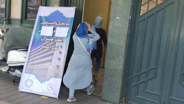 مرکز واکسیناسیون درمانگاه بانک ملی شعبه سیدخندان
