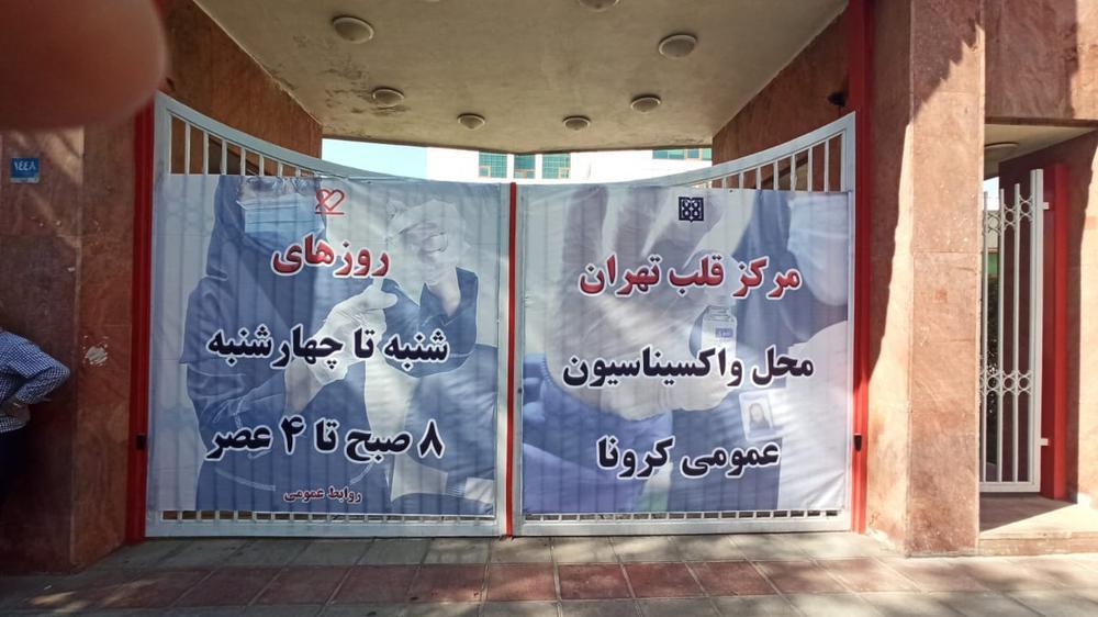 مرکز واکسیناسیون بیمارستان مرکز قلب تهران