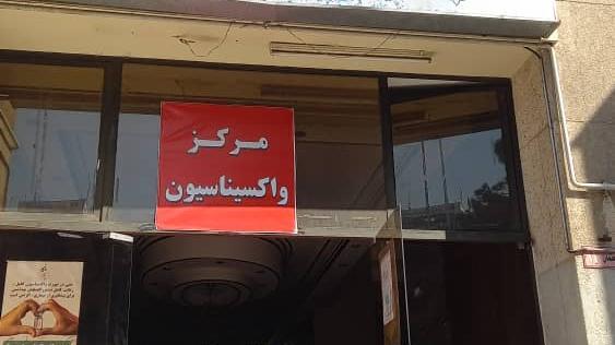 مرکز واکسیناسیون بیمارستان 502 ارتش