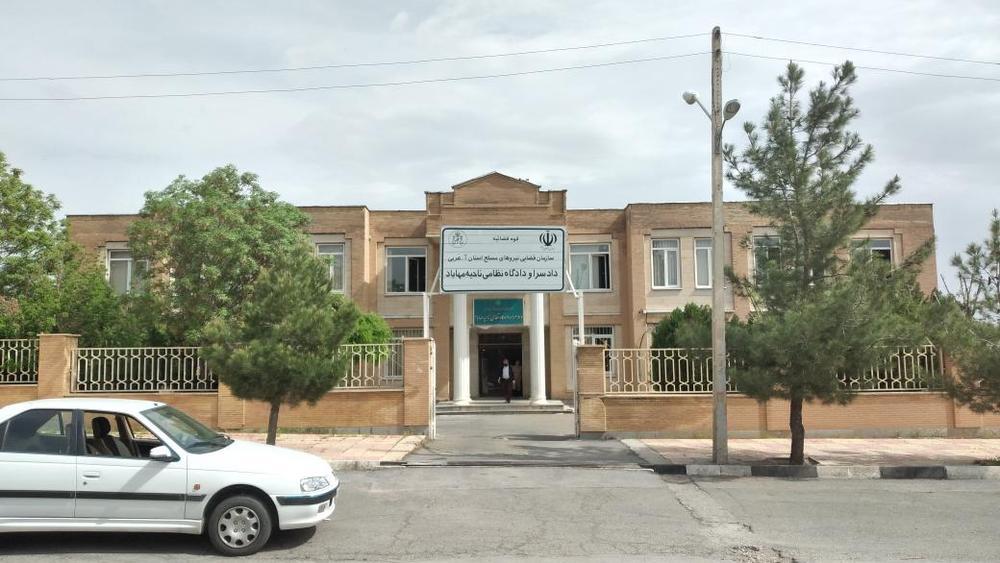 دادسرا و دادگاه نظامی ناحیه مهاباد