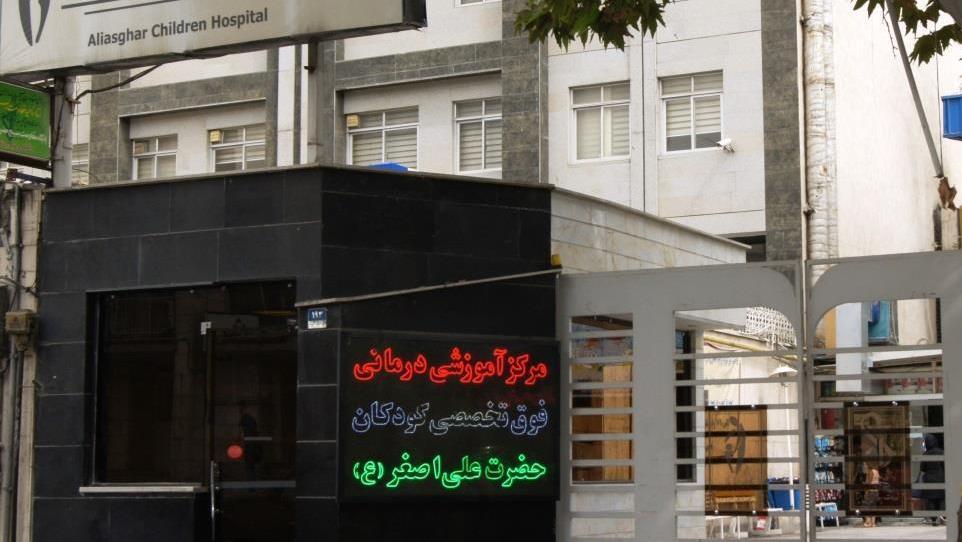 بیمارستان کودکان علیاصغر
