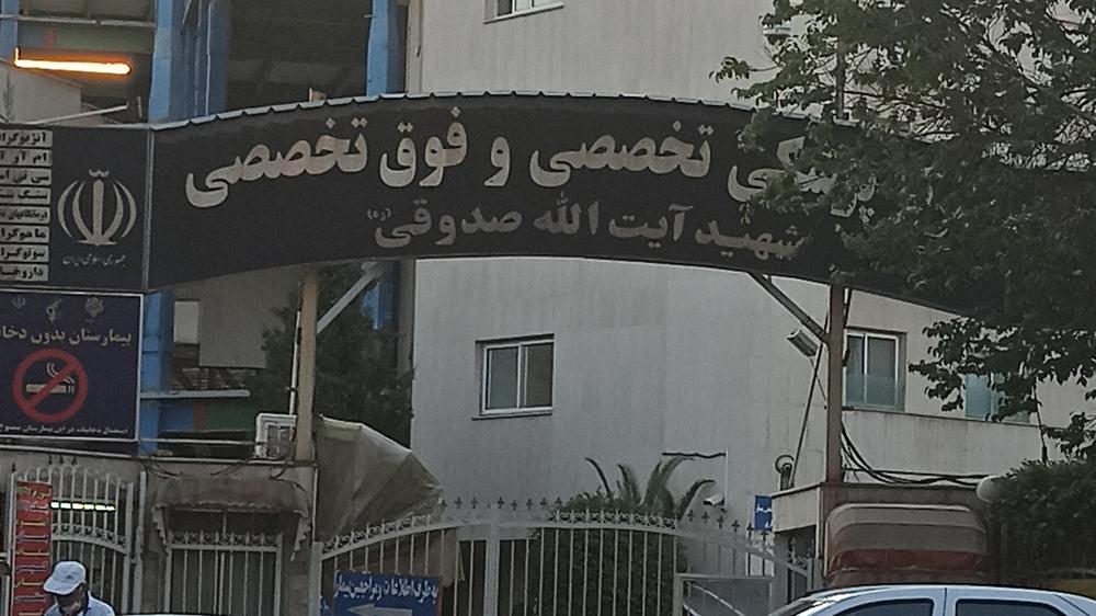 بیمارستان شهید صدوقی