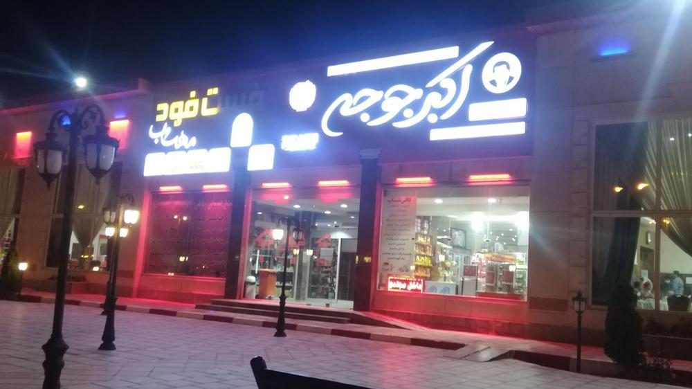 رستوران اکبر جوجه