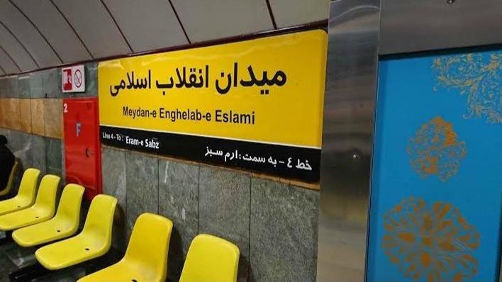 ایستگاه مترو میدان انقلاب اسلامی