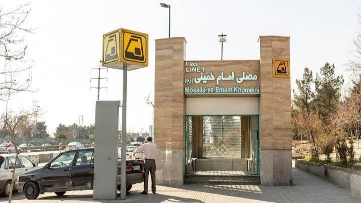ایستگاه مترو مصلی