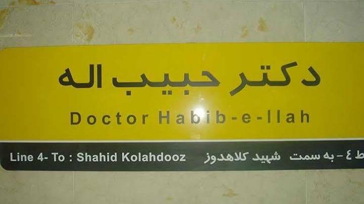 ایستگاه مترو دکتر حبیب الله
