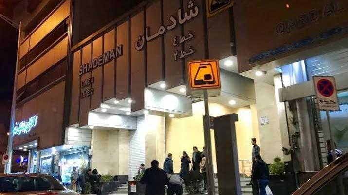ایستگاه مترو شادمان