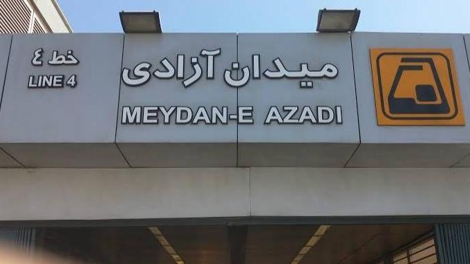 ایستگاه مترو میدان آزادی