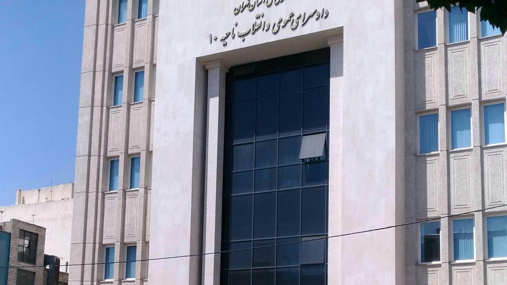 دادسرای عمومی و انقلاب ناحیه ده تهران