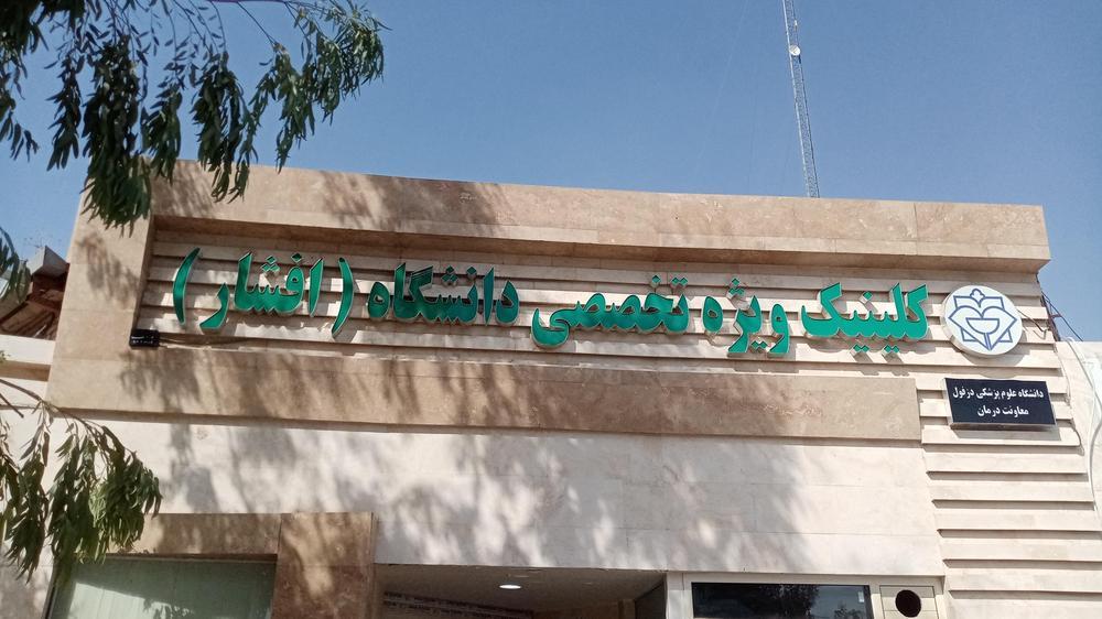 درمانگاه عمومی و تخصصی افشار