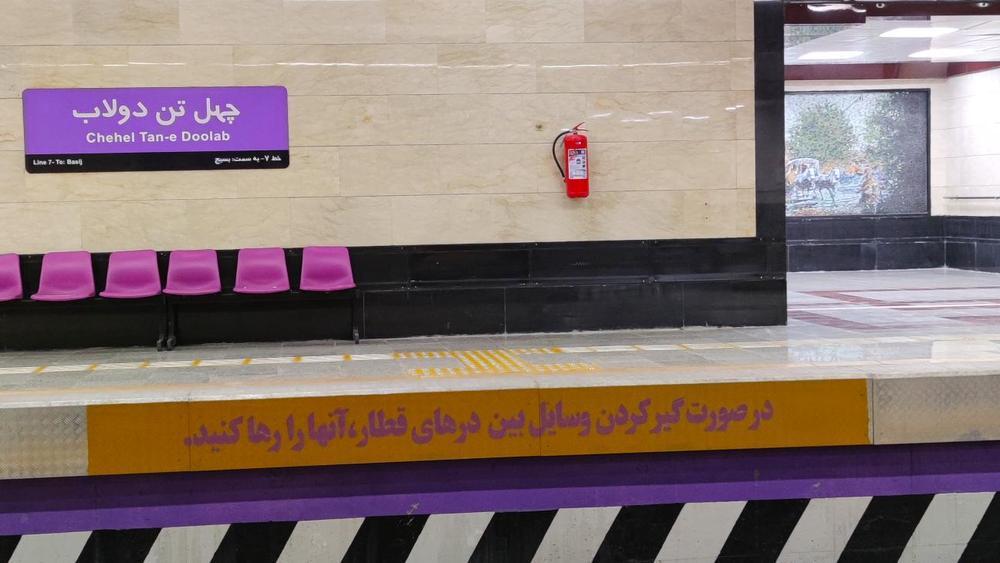 ایستگاه مترو چهل تن دولاب
