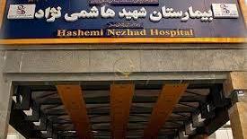 بیمارستان شهید هاشمی نژاد