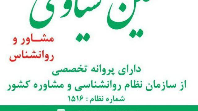 مرکز مشاوره خانواده و تحصیلی حسین سیاوشی