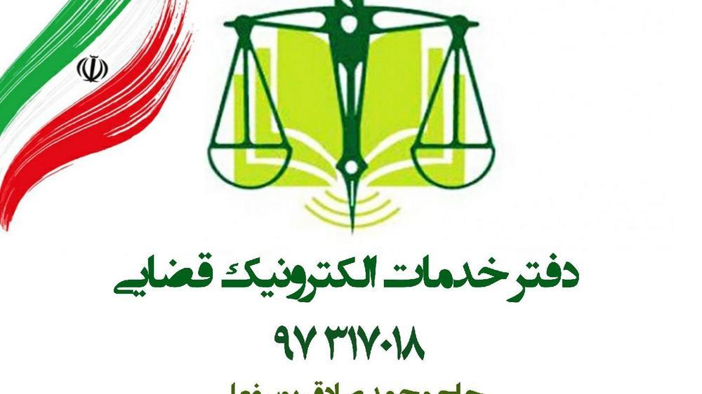 دفتر خدمات الکترونیک قضایی ۹۷۳۱۷۰۱۸ (یوسفعلی)