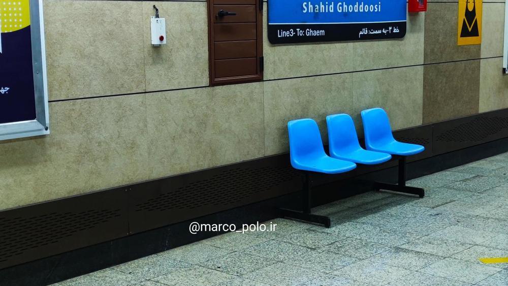ایستگاه مترو شهید قدوسی