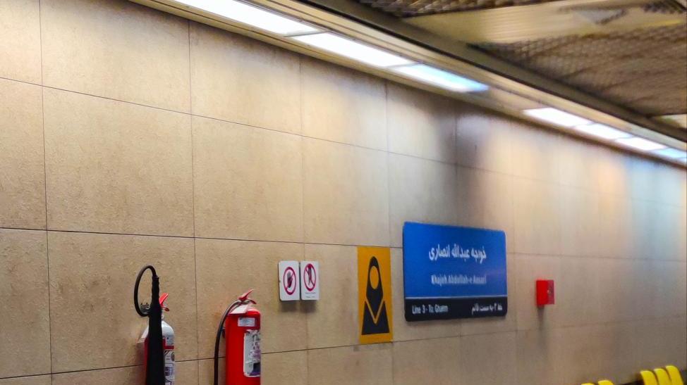 ایستگاه مترو خواجه عبدالله انصاری