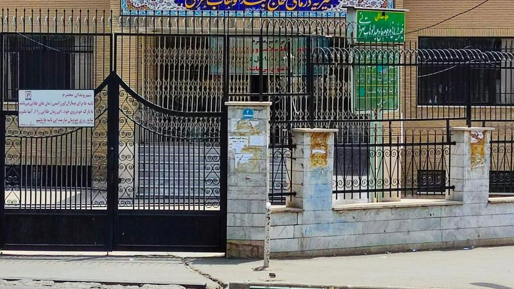 خیریه درمانی مرحوم حاج عبدالوهاب تهرانی