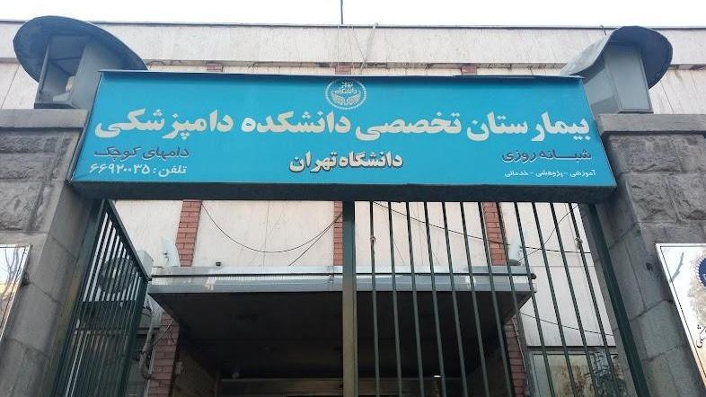 بیمارستان تخصصی دانشکده دامپزشکی دانشگاه تهران