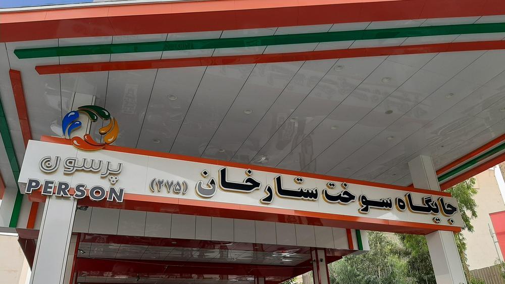 پمپ بنزین بهبودی