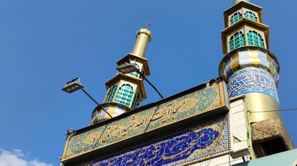 مسجد شهید آیت الله بهشتی