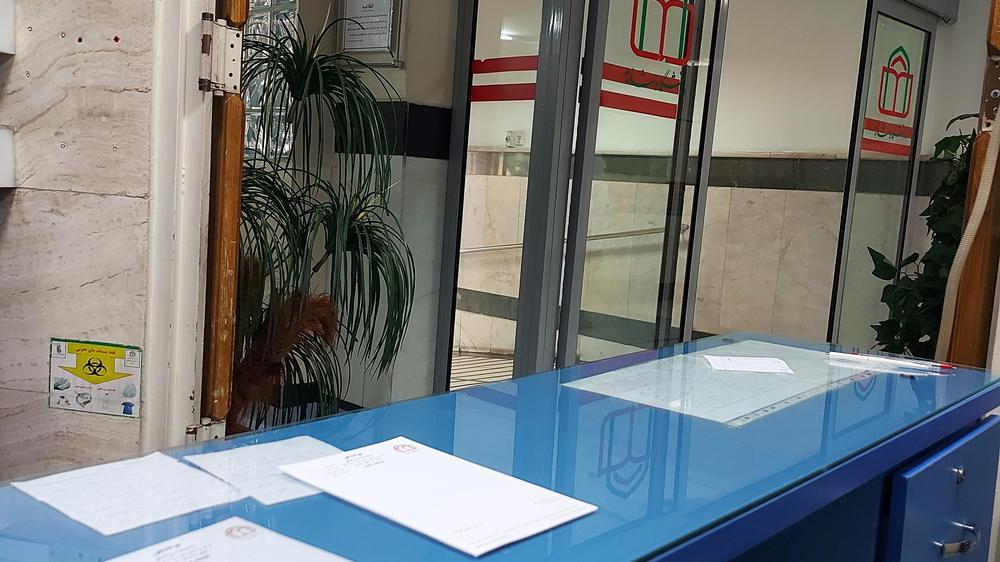 بیمارستان مصطفی خمینی تهران