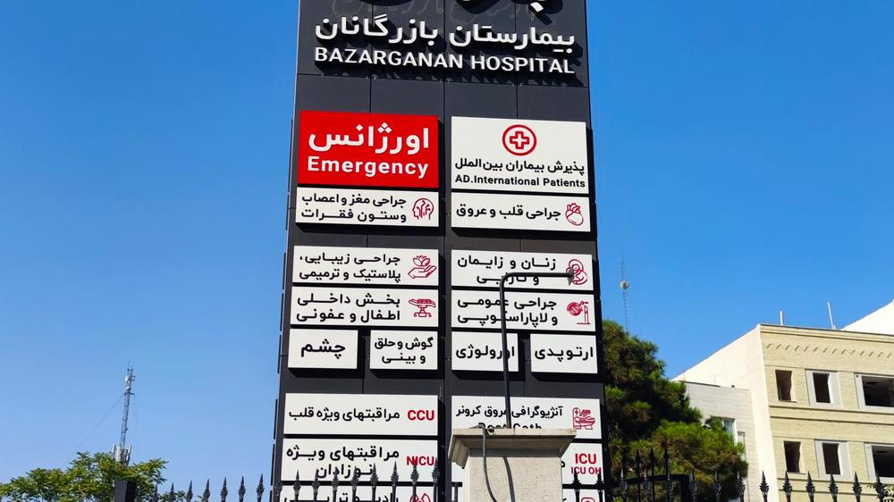 بیمارستان شهید اندرزگو بازرگانان
