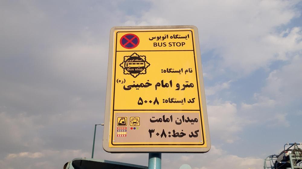 ایستگاه اتوبوس مترو امام خمینی م امامت