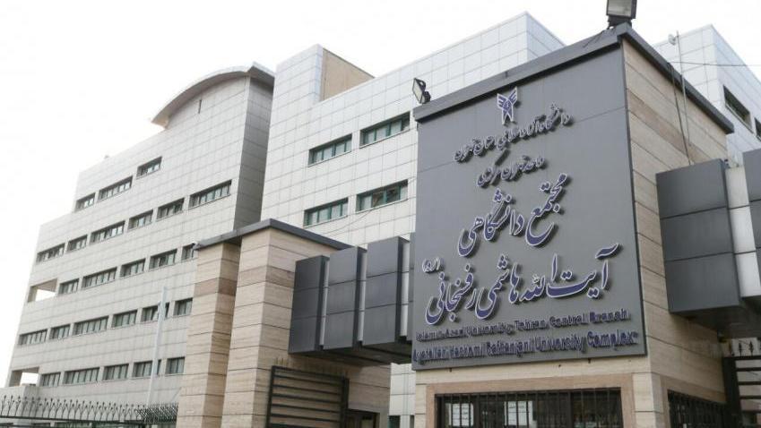 گروه مهندسی هسته ای   دانشگاه آزاد اسلامی واحد تهران مرکزی