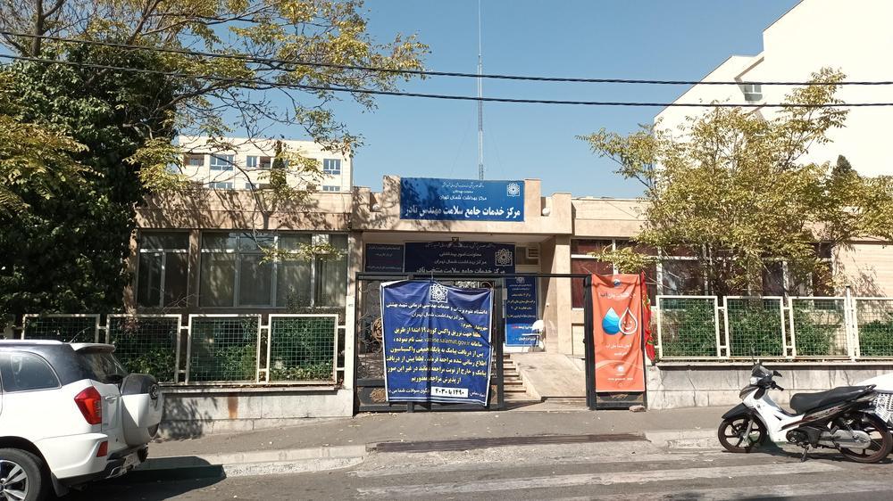 مرکز بهداشتی مهندس نادر