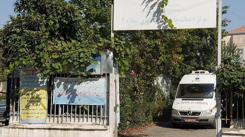درمانگاه هفت تیر