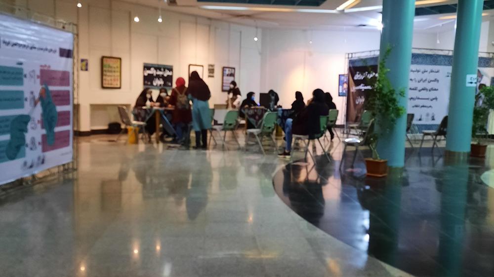 مرکز واکسیناسیون فرهنگسرای خاوران
