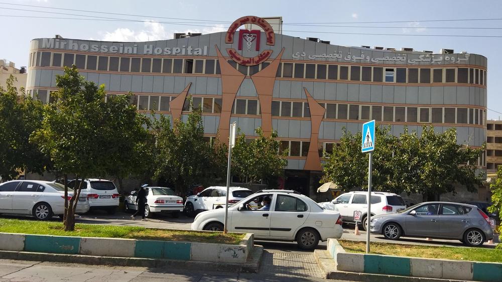 بیمارستان دکتر میر حسینی
