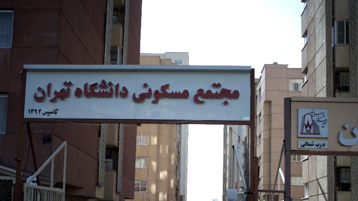 مجتمع مسکونی دانشگاه تهران