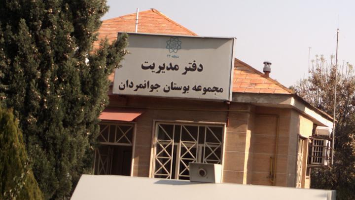 دفتر مدیریت مجموعه بوستان جوانمردان