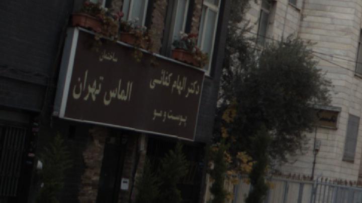 ساختمان الماس تهران