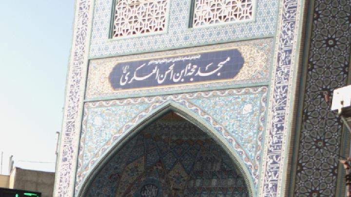 مسجد حجت ابن الحسن العسکری