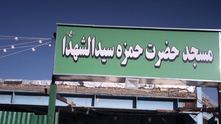 مسجد جامع حضرت حمزه سید الشهدا (ع)