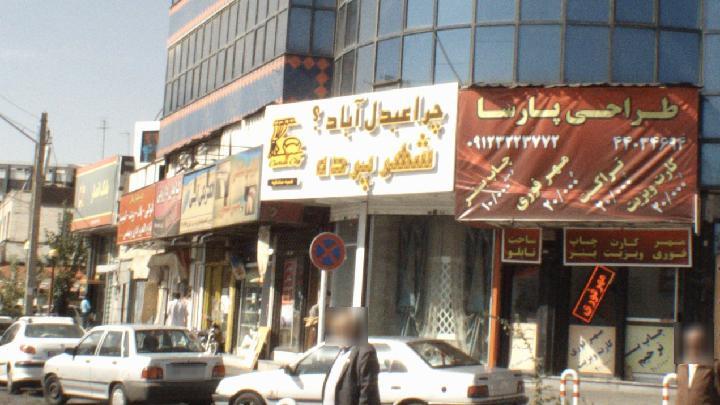 شهر پرده عبدل آباد