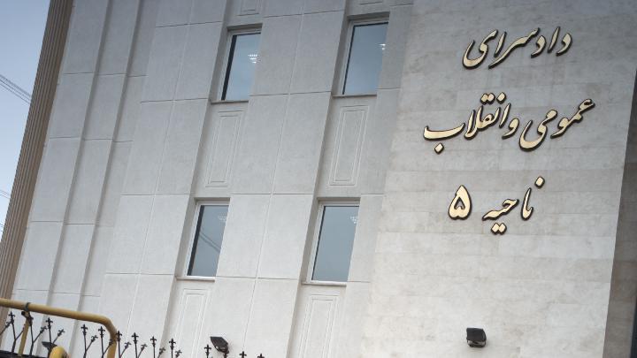 دادسرای عمومی وانقلاب ناحیه ۵