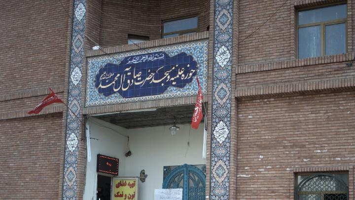 حوزه علمیه و مسجد حضرت صادق آل محمد (ص)
