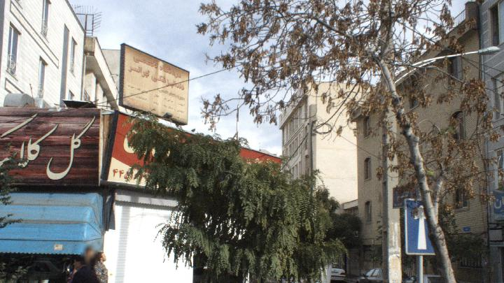 درمانگاه تخصصی دندانپزشکی تهرانسر