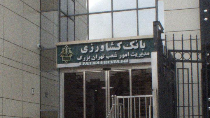 بانک کشاورزی