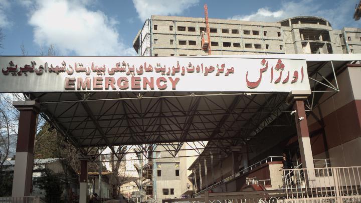 بیمارستان شهدای تجریش