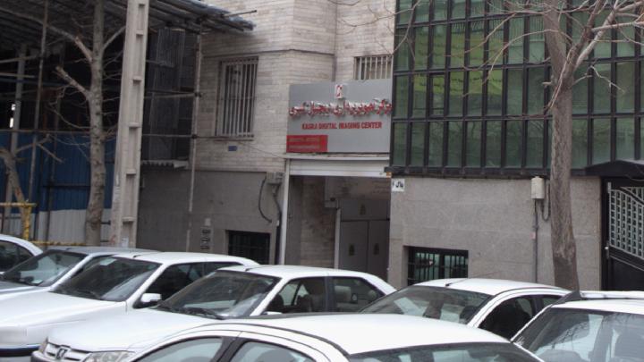 مرکز تصویربرداری دیجیتال کسری